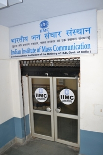 Indian Institute of Mass Communication, Jammu Gallery Photo 1